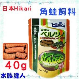 推荐【水族达人】日本Hikari《高够力 角蛙饲料 40g 19336》钟角蛙 霸王角蛙 亚马逊角蛙 浮水性 日本制造
