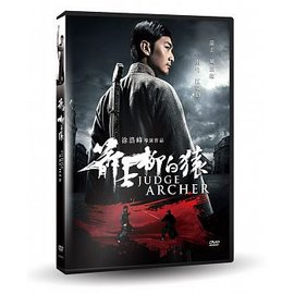 合友唱片 箭士柳白猿 DVD Judge Archer