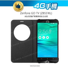 ASUS ZenFone GO TV 智慧透視皮套 華碩 ZB551KL 站立皮套 智慧皮