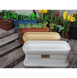 【园艺城堡】彩陶花槽(1尺1)附底网+底盘 长型花槽 花盆 居家园艺