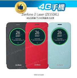 ASUS ZenFone 2 Laser 5.5吋 智慧型視窗皮套 ZE550KL ZE5