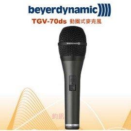 鈞釩音響~德國Beyerdynamic TGV~70DS 動圈式麥克風  貨 1年