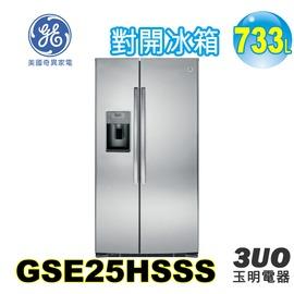 GE奇異733L門外取冰對開冰箱 《GSE25HSSS》【不鏽鋼】