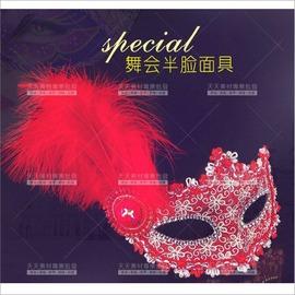 威尼斯面具嘉年華化妝舞會宴會尾牙畢展面具~炫彩羽毛 單入  57263