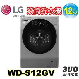 LG樂金12公斤WIFI蒸氣洗脫烘滾筒洗衣機價格《WD-S12GV》