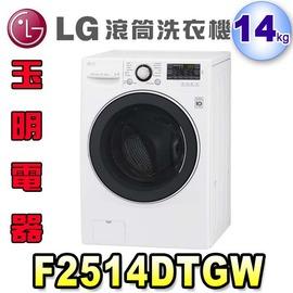 LG樂金14公斤洗脫烘滾筒洗衣機價格《F2514DTGW》