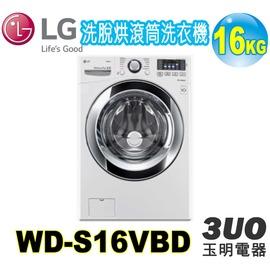 LG樂金16公斤WIFI蒸洗脫烘滾筒洗衣機價格《WD-S16VBD》
