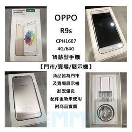 【拆封福利品】OPPO R9s 4G/64GB 5.5吋 八核心 雙卡雙待 1600萬畫素 閃充 指紋解鎖 智慧型手機~附保貼