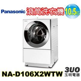 PANASONIC國際牌10.5KG日製左開洗脫烘滾筒洗衣機價格《NA-D106X1WTW》