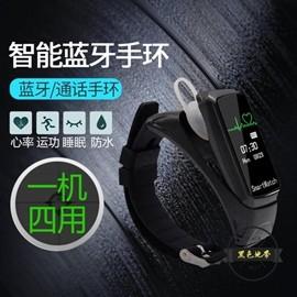 米蕉智能手環藍牙耳機防水運動計步器測心率智能手表通話藍牙手環 ~黑色地帶I11
