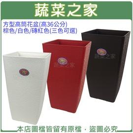 【蔬菜之家005-D108】方型高筒花盆(高36公分)棕色/白色/砖红色(三色可选)