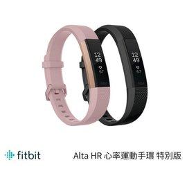 Fitbit Alta HR 心率運動手環 步數 睡眠 穿戴裝置 GPS 可換錶帶《公司貨》限量特別色《分期0利率》