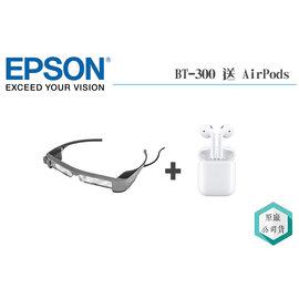 《視冠高雄旗艦》送藍芽耳機 EPSON BT-300 BT300 AR 智慧眼鏡 虛擬實境 適用空拍機   DJI VR