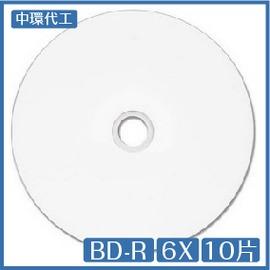 中環代工 Blu~ray BD~R 6x 可印式 藍光片 10片 光碟