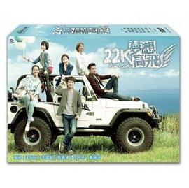 合友唱片 22K夢想高飛01~20 全  DVD Aim High