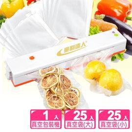 免運費【豪割達人】第二代家用真空抽取包裝機(真空機x1+真空袋25大25小)