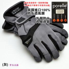 英國Porelle防水透氣膜保暖手套 騎士防風禦寒防滑手套 GORETEX等級 AR54A