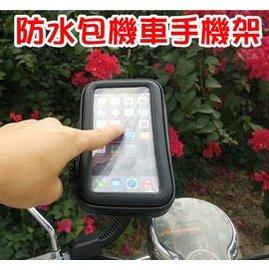 防水包機車後視鏡手機支架 摩托車 電動機車手機架 導航支架 5吋 5.5吋 6吋手機