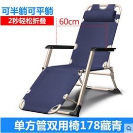 享趣躺椅折疊午休簡易午睡椅辦公室折疊椅沙灘椅戶外便攜椅子【  】I1