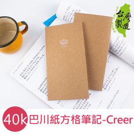 珠友 CR-21001-40 巴川紙40K方格筆記/鋼筆適用(5*5mm)-Creer