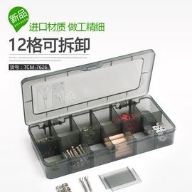 天才貓12格可拆卸工具盒件收納盒電子樂高小顆粒整理盒TCM7626