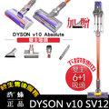 Dyson Cyclone V10 SV12 Absolute 六吸頭版 加贈軟毛吸頭 雙主吸頭 無線 手持 吸塵器