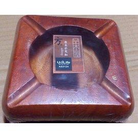 大師 品木屋 方型原木菸灰缸