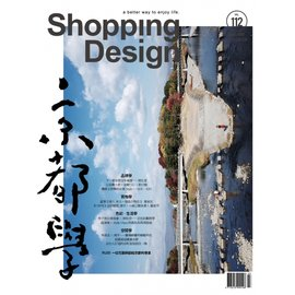 Shopping Design_第112期_3月號_2018
