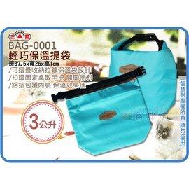 =海神坊=BAG-0001 TRIARROW 輕巧保溫提袋 雙層保溫袋 保冰保溫兩用 保冰袋 便當袋 冷飲外送袋 3L
