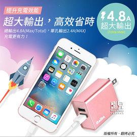 【飛兒】aibo CB-AC203 2.4A 輸出高效能充電器 雙USB 快速充電器 插頭 (A)