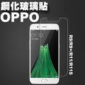 玻璃貼 9H 鋼化玻璃貼 保護貼 OPPO R9 R9S plus R11 R11S R7 R7S plus 螢幕貼