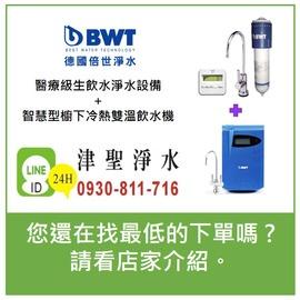 【BWT德國倍世】醫療級生飲水淨水設備 WODA-PURE+智慧型櫥下冷熱雙溫飲水機 DWH30A