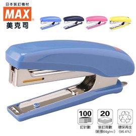 ~MAX美克司~HD~10D釘書機