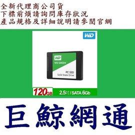 WD SSD Green系列 120G 固態硬碟  SATA3  2.5吋 120gb