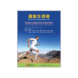 生理學:體適能與 生理學的理論與應用 Exercise Physiology:Theory