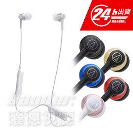 ~曜德~24H ~鐵三角 ATH~CKR35BT 藍芽頸掛式 可夾式耳道式耳機