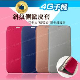 斜紋磁吸側掀皮套 三星 J3 J5 J7PRO 翻蓋 可側立 插卡 隱形磁扣 保護套 手機