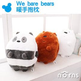 NORNS【We bare bears暖手抱枕】12吋 CN正版 熊熊遇见你 插手枕 枕头 绒毛玩偶 娃娃 靠垫 卡通频道