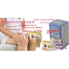 品名:關力寶膠曩30粒 含非變性二型膠原蛋白UC-II®