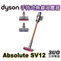 〈恆隆行公司貨〉DYSON CYCLONE V10 ABSOLUTE 手持式無線吸塵器 SV12 回函贈高處轉接頭