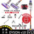 Dyson Cyclone SV12 V10 6+6吸頭 真全配●全吸頭組 雙主吸頭 無線 手持 吸塵器