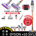 Dyson Cyclone SV12 V10 6+4 手持工具豪華吸頭組 大全配手持吸頭組 加贈原廠收納包 雙主吸頭 無線 手持 吸塵器
