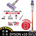 Dyson Cyclone SV12 V10 Super MH 7吸頭 萬能型主吸頭 無線 手持 吸塵器