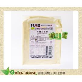 綠工坊  Dr.OKO 有機玉米粉 真空充氮安全有保障 擁潔 取貨 免匯款