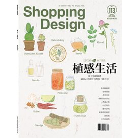 Shopping Design_第113期