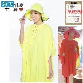 【海夫健康 館】HOII SunSoul后益 小V領傘狀飛行上衣 斗篷罩衫