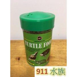 【911水族】台灣UP雅柏 烏龜飼料 45g