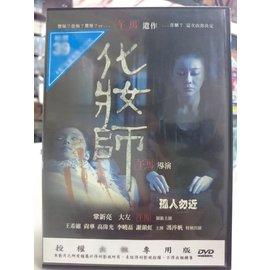挖寶 片~E11~058~ DVD~化妝師~~午馬~大左~鞏新亮