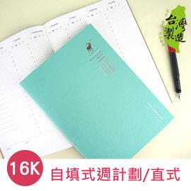 珠友官方獨賣 SC~16002 16K自填式週計劃 筆記本 記事本 直式 鋼筆  ~32張