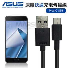 【marsfun火星樂】華碩ASUS  TYPE-C USB 快充 充電線 傳輸線 Zen